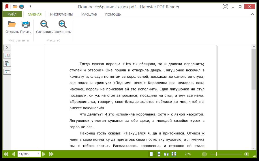 Програмку для pdf viewer